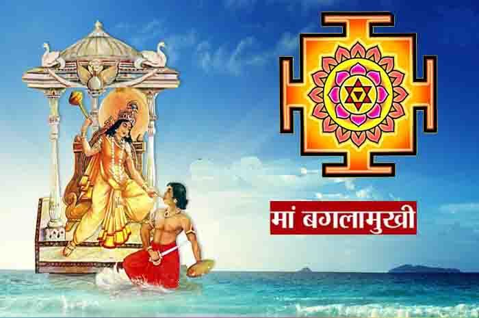 बगलामुखी जयंती: ऐसे करें उपासना, शत्रु बाधा से मिलेगी मुक्ति
