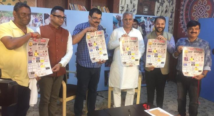 मुख्यमंत्री ने कवि सम्मेलन के पोस्टर का किया विमोचन