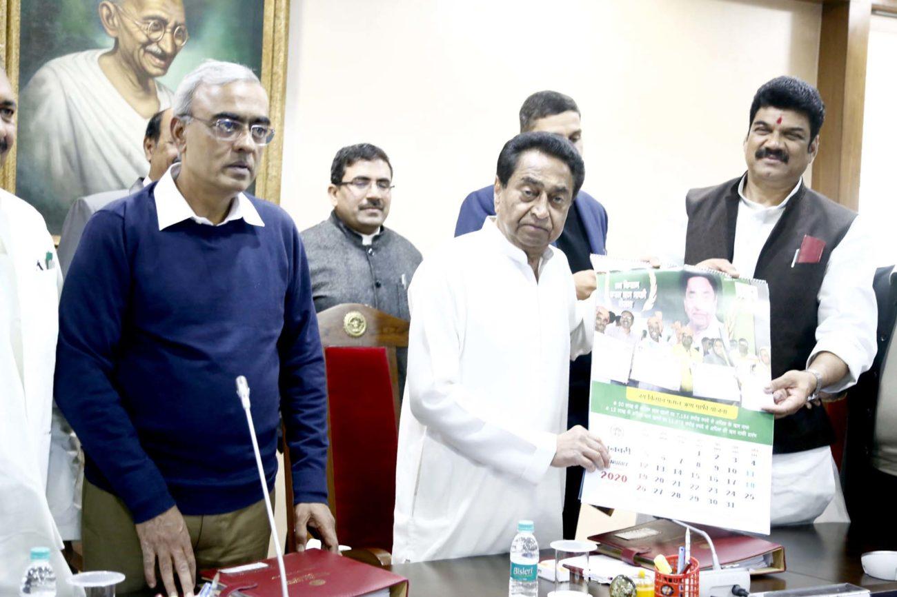 मुख्यमंत्री कमल नाथ ने शासकीय कैलेण्डर और डायरी का किया विमोचन