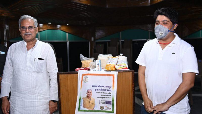 30 हजार जरूरतमंद परिवारों तक भोजन पहुंचाएगा रायपुर नगर निगम : मुख्यमंत्री ने निःशुल्क खाद्यान्न वितरण का किया शुभारंभ