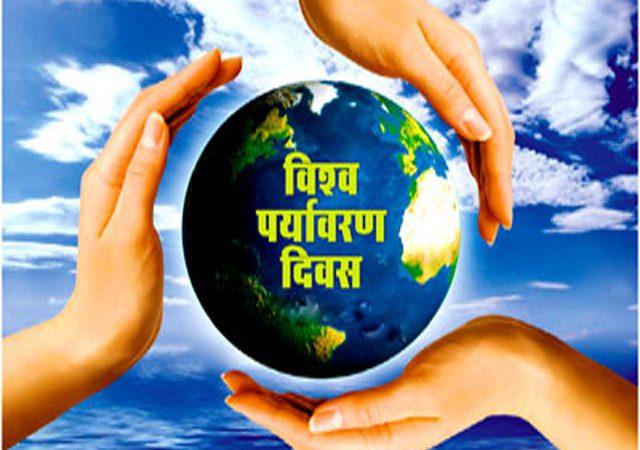 वर्चुअल तरीके से आयोजित किया जाएगा विश्व पर्यावरण दिवस समारोह