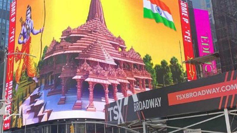 न्यूयॉर्क: टाइम्स स्क्वेयर पर भी राम मंदिर!