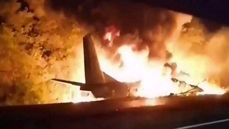 यूक्रेन में हादसे का शिकार हुआ एयरफोर्स का विमान, 22 कैडेट्स की मौत