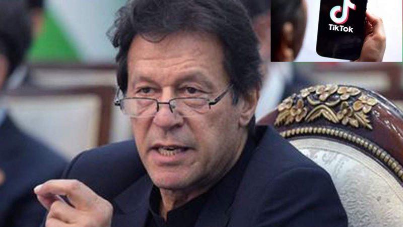 टिकटॉक पर बैन की तैयारी में इमरान खान, पाकिस्तान में अश्लीलता के लिए बताया जिम्मेदार