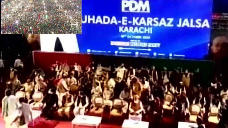 पाकिस्तान में इमरान सरकार के खिलाफ विपक्ष का शक्ति प्रदर्शन, कराची में उमड़ा जनसैलाब