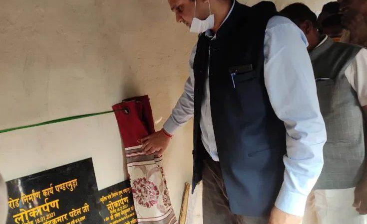 उच्च शिक्षामंत्री उमेश पटेल ने किया विकास कार्यों का लोकार्पण व भूमिपूजन