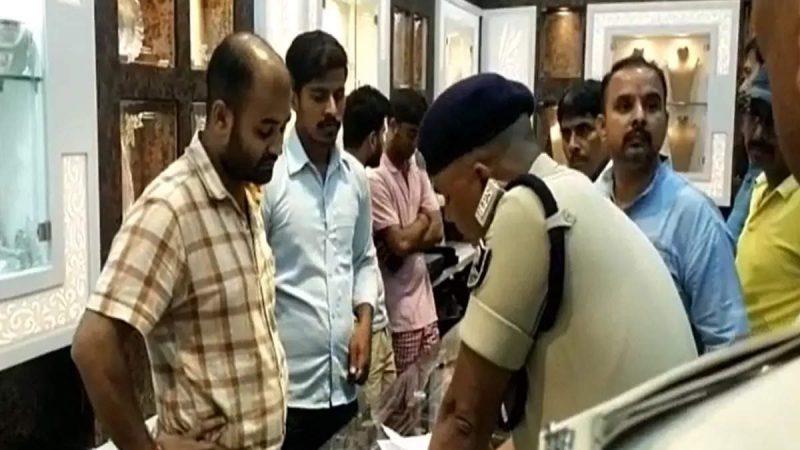 बिहार में ज्वेलरी शॉप से 1 करोड़ के गहनों की लूट, 9 लाख कैश भी लेकर फरार