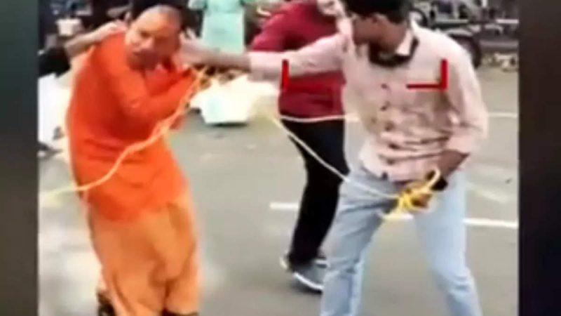 योगी का मुखौटा पहने शख्स को रस्सी से बांधकर घसीटा, वीडियो देख भड़की BJP